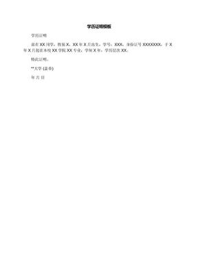 学历证明模板.docx