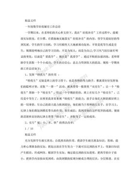 一年级数学培优辅差工作总结.doc