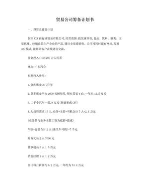 筹备计划书.doc