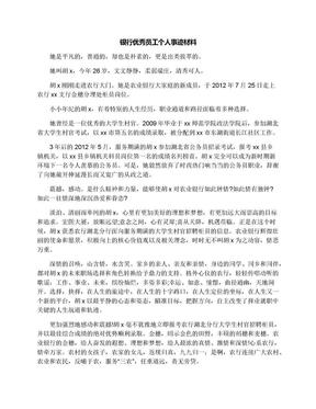银行优秀员工个人事迹材料.docx