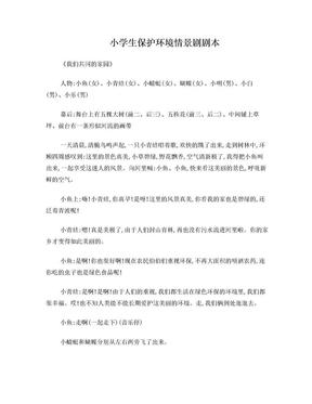 小学生保护环境情景剧剧本.doc