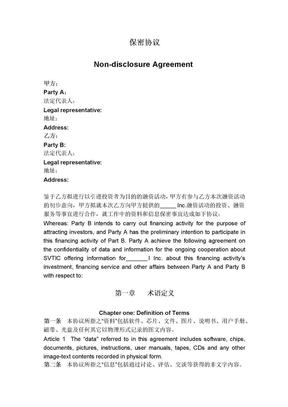 2019年新保密协议3