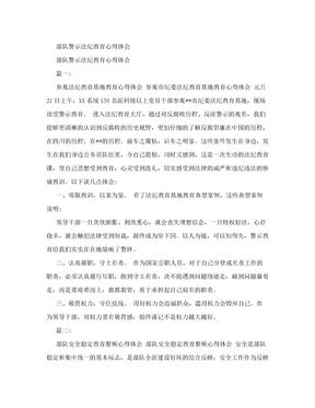 部队警示法纪教育心得体会.doc