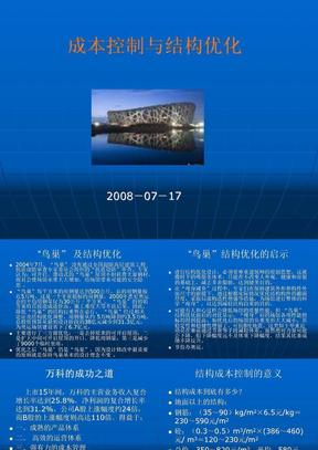 结构精细化设计.ppt