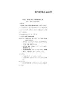 书法比赛活动方案.doc