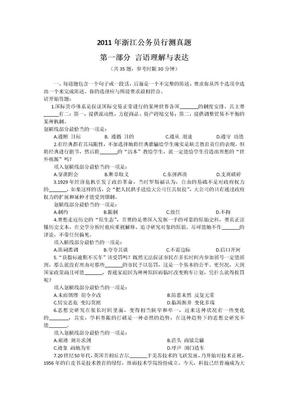 2011年浙江省公务员行测真题及答案解析.doc