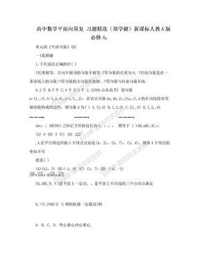 高中数学平面向量复 习题精选(郑学健)新课标人教A版必修4:.doc