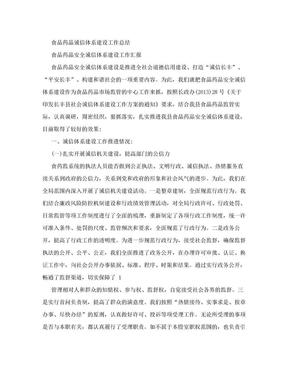 食品药品诚信体系建设工作总结.doc