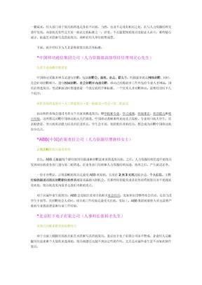 中国移动等九大名企挑选简历的标准.doc