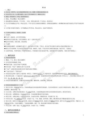 自己整理的现代汉语笔记.doc