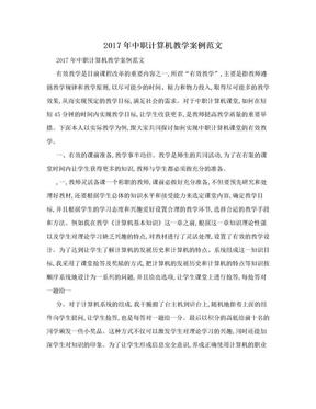 2017年中职计算机教学案例范文.doc
