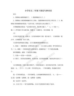 小学语文二年级下册造句和词语.doc