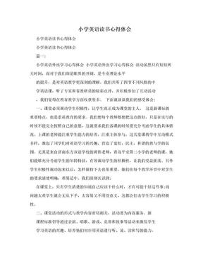 小学英语读书心得体会.doc