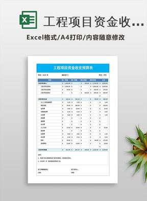 工程项目资金收支预算表