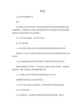 运维合同(范本).doc