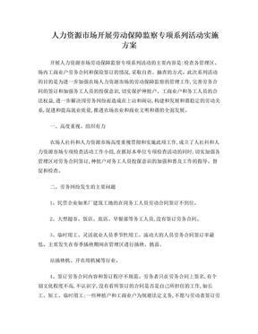 检查劳务合同实施方案.doc