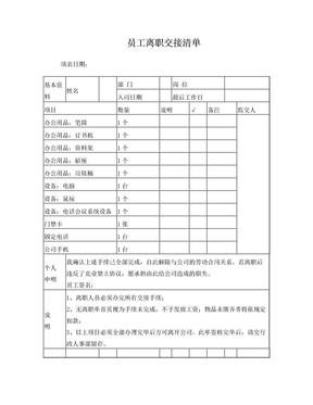 员工离职交接清单(模板).doc