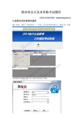 2013年陕西省会计从业资格无纸化考试电算化用友T3软件.doc