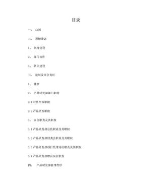 产品研发部管理机制.doc