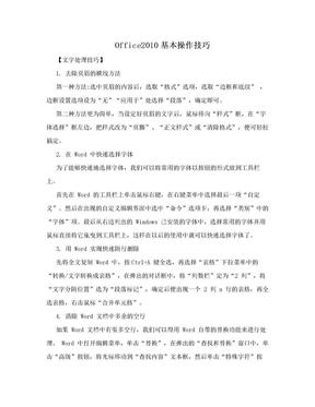 Office2010基本操作技巧.doc