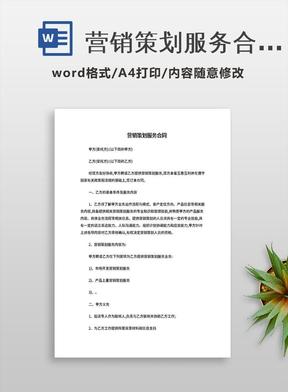 营销策划服务合同.doc