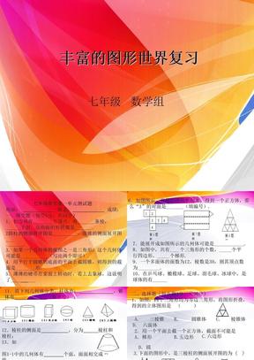 第一章丰富的图形世界复习课件(北师大版七年级上).ppt