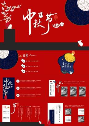 中国风古典计划总结班会模板.pptx