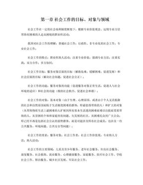 社会工作综合能力(初级)笔记.doc