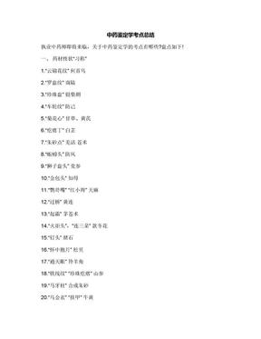 中药鉴定学考点总结.docx