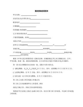 重庆劳动合同范本.docx
