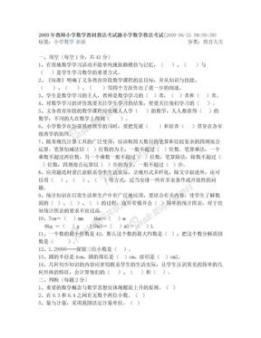 2009年教师小学数学教材教法考试题试.doc