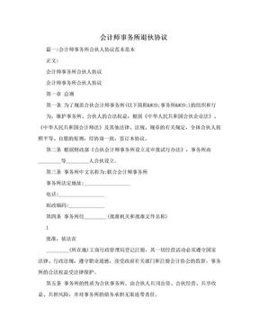会计师事务所退伙协议.doc