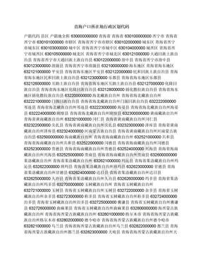青海户口所在地行政区划代码.docx