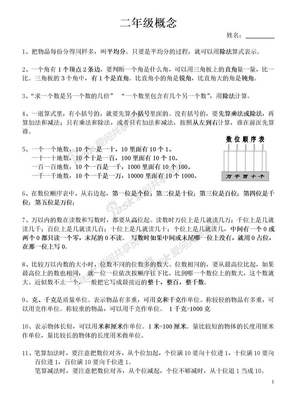 人教版小学二年级数学下册概念.doc