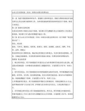 山东大学齐鲁医院(青岛)科研启动基金管理办法.doc