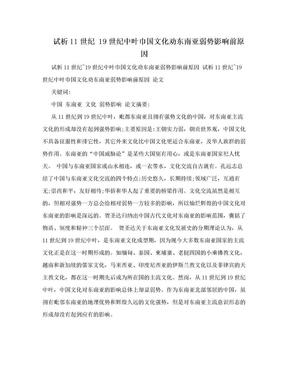 试析11世纪 19世纪中叶巾国文化劝东南亚弱势影响前原因.doc
