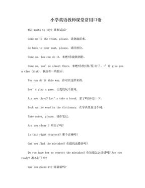 小学英语教师课堂常用口语.doc