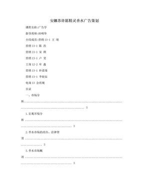安娜苏许愿精灵香水广告策划.doc