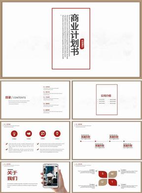 红色简约商业计划书