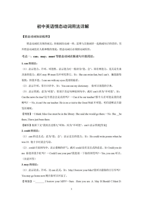 初中英语情态动词讲解.doc