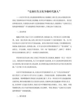 弘扬红色文化__构建特色校园.doc