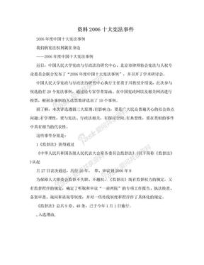 资料2006十大宪法事件.doc