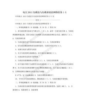 电大2013行政法与行政诉讼法网络任务1-5.doc