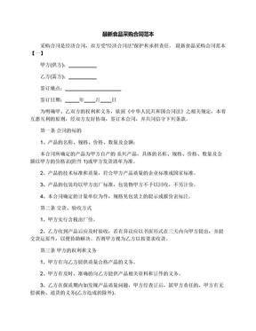 最新食品采购合同范本.docx