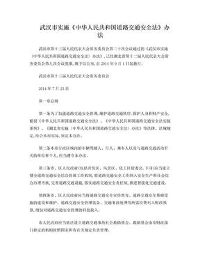 武汉市实施《中华人民共和国道路交通安全法》办法.doc