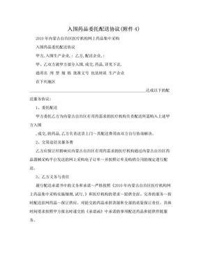 入围药品委托配送协议(附件4).doc