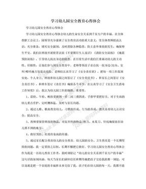 学习幼儿园安全教育心得体会.doc