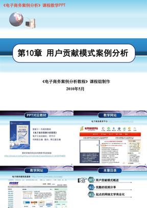 第10章:用户贡献模式案例分析PPT.ppt