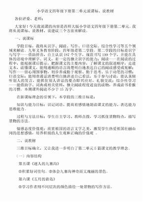 西師大版小學語文四年級下冊第二單元說課標、說教材.doc