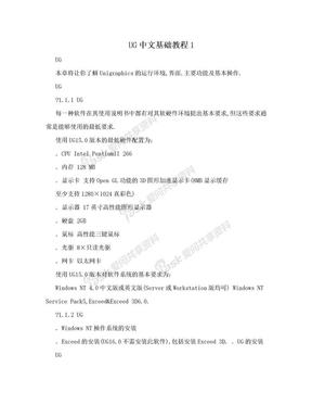 UG中文基础教程1.doc